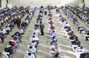 ارزشیابی ۷۶۰ نفر در چهارمین آزمون سراسری