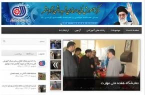 راه اندازی پایگاه اطلاع رسانی مرکز آموزش فنی و حرفه ای شهید هاشمی نژاد بهشهر