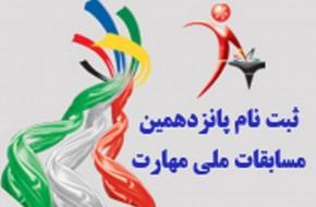 آغازثبت نام پانزدهمین مسابقات ملی مهارت