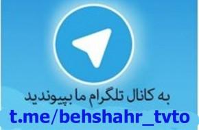آدرس کانال تلگرامی فنی و حرفه ای بهشهر