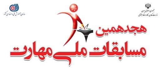 درخشش نخبگان بهشهری، در مسابقات ملی مهارت