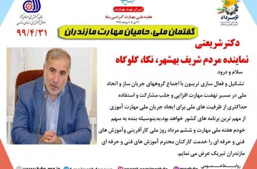 پیام نماینده شرق مازندران بمناسبت هفته ملی مهارت