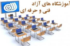 آموزش ۱۵۲۰ نفر بهشهری در آموزشگاههای آزاد فنی و حرفه ای