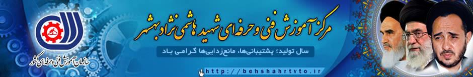 مرکز آموزش فنی و حرفه ای شهید هاشمی نژاد بهشهر